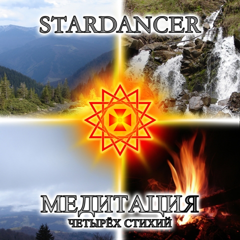 Медитация четырёх стихий