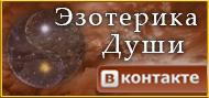 Эзотерика души (Группа Вконтакте)